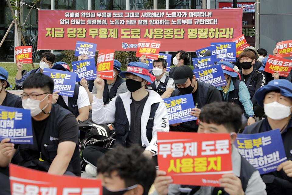 금속노조가 10월 8일 오후 세종시 고용노동부 산업안전보건본부 앞에서 '무용제 도료 피부발진 외면하는 고용노동부 규탄, 근본대책 촉구 결의대회'를 열고 있다. 세종=변백선